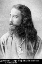 О. Митрофан (Сребрянский) — духовник Марфо-Мариинской обители