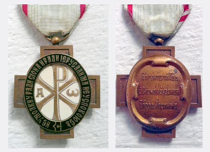 Членский знак зарубежного Православного Палестинского Общества на ленте