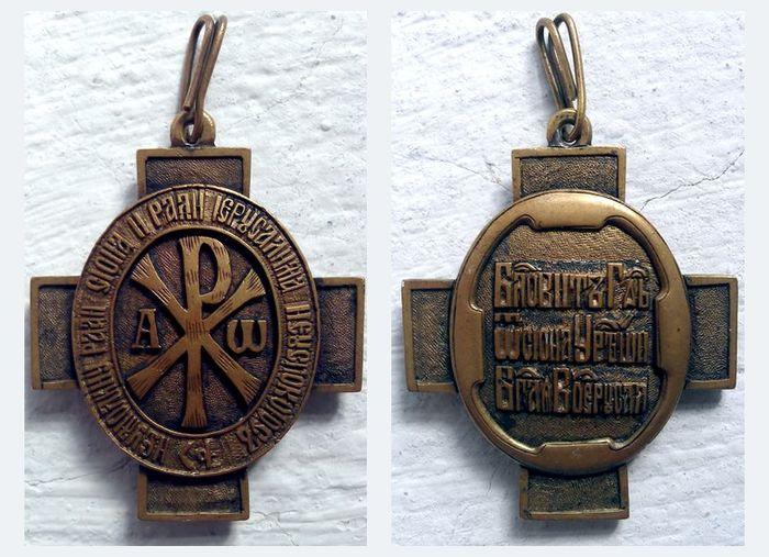 Бронзовый знак члена-сотрудника Императорского Православного Палестинского Общества