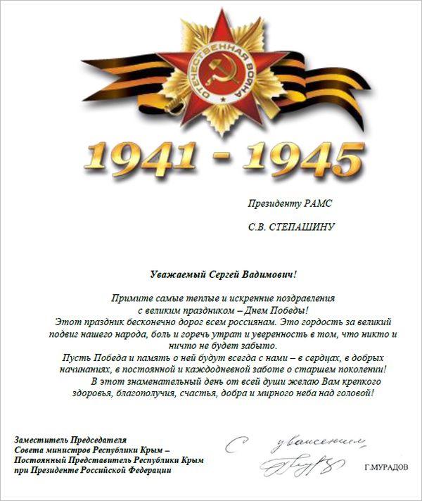 Поздравления для ветеранов к 70-летию победы