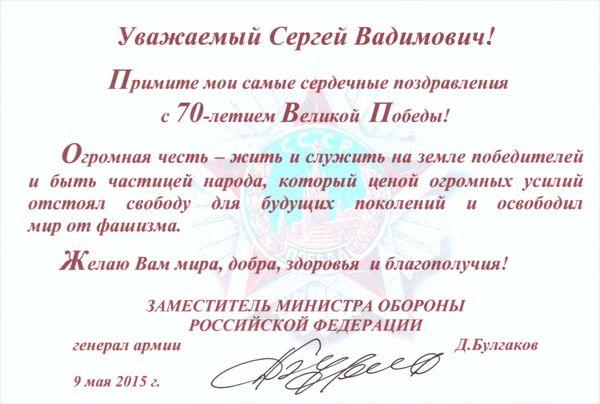 Поздравления на 70 летия победы