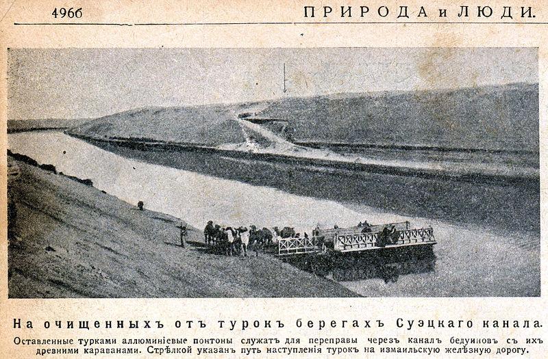 Англичане захватили Суэцкий канал. 1915 г.