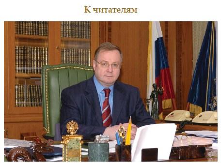 С.В. Степашин