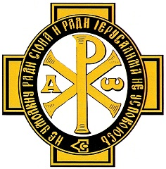 Императорское Православное Палестинское Общество - официальный сайт