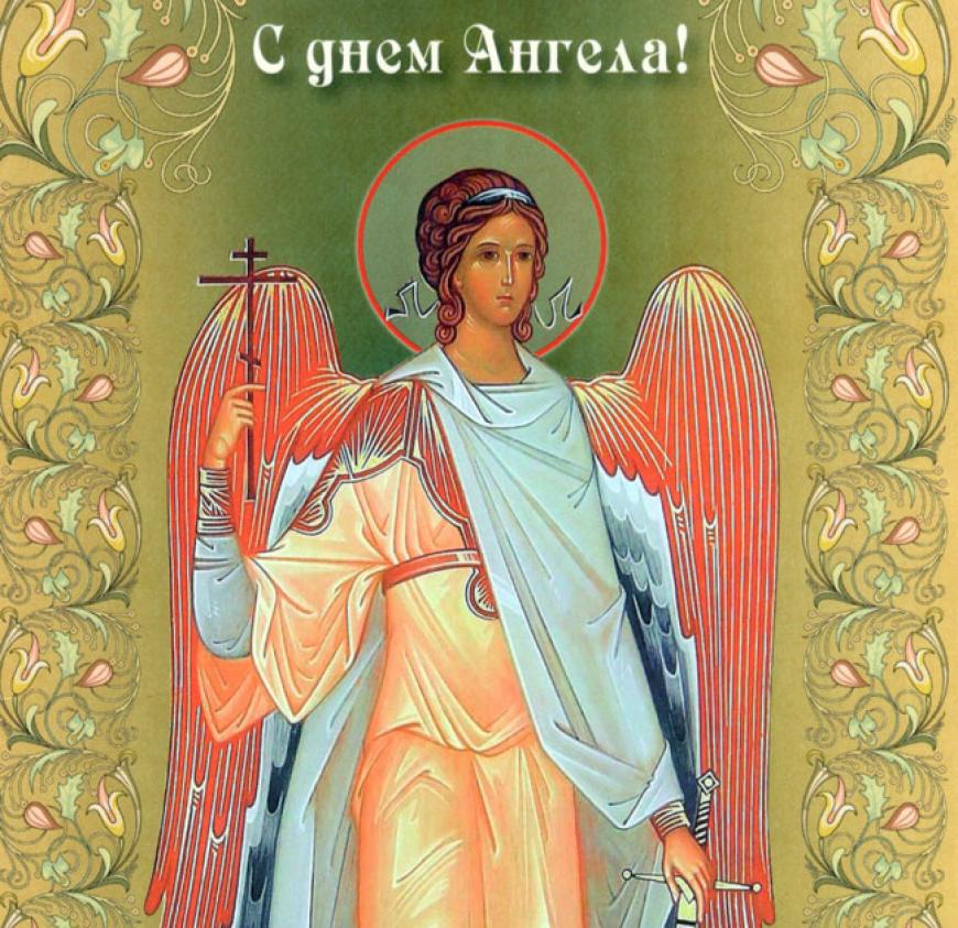 Поздравления священнику с днем ангела в стихах по именам