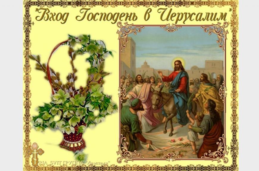 Дорогие братья и сёстры! Поздравляем с Праздником Входа Господня в  Иерусалим!