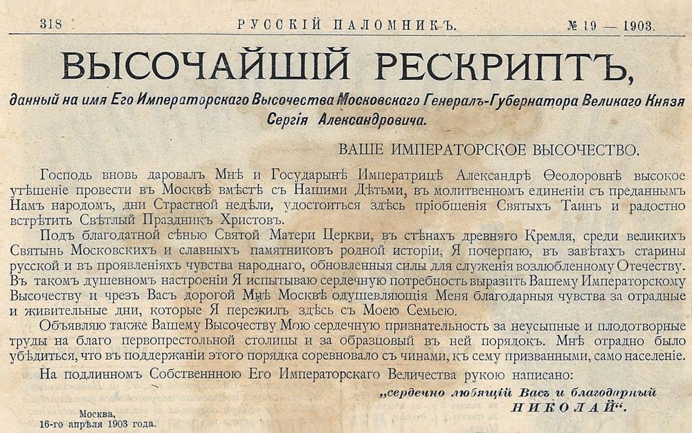 Русский паломник №19, 1903 г.