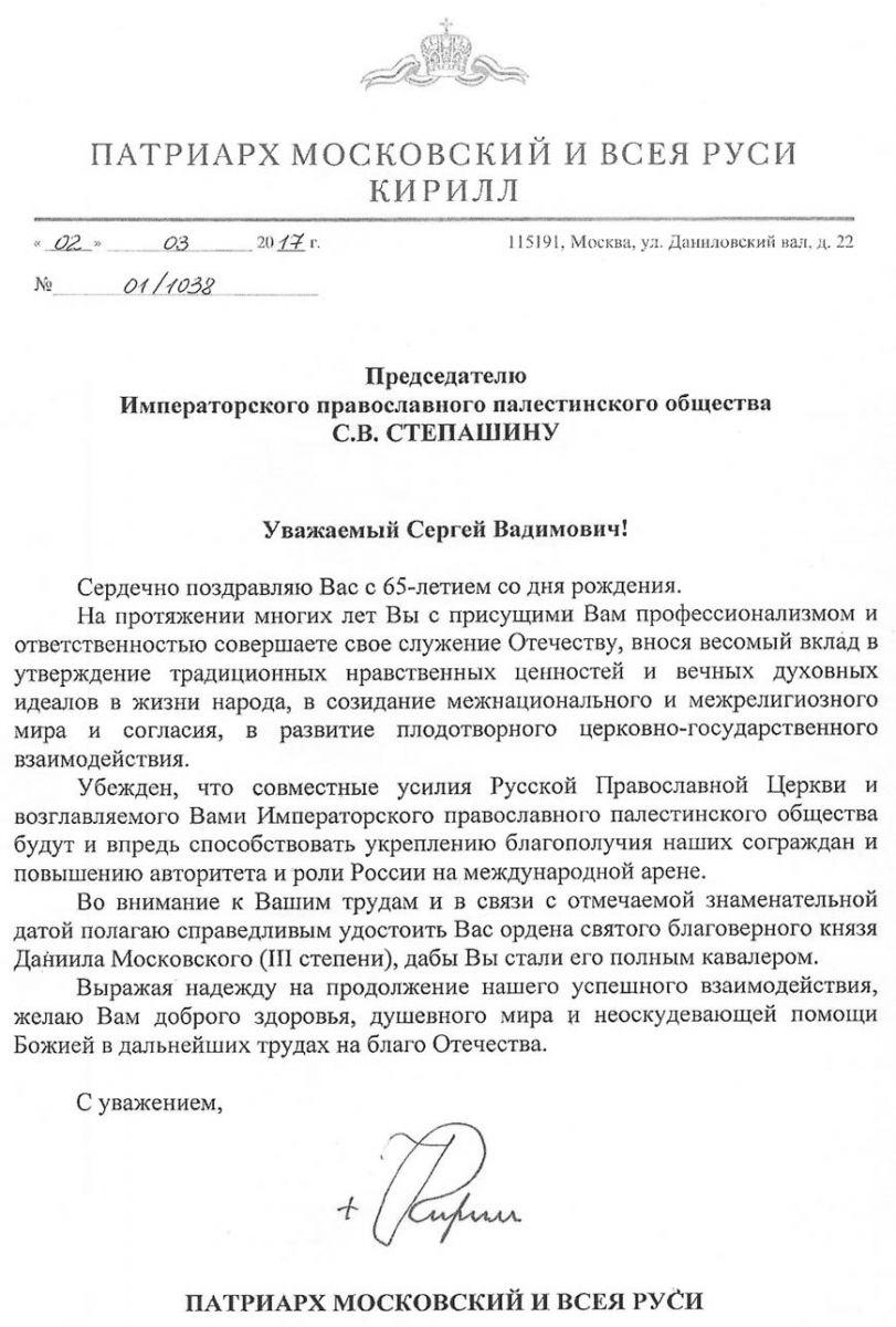 Поздравления от губернатора патриарху